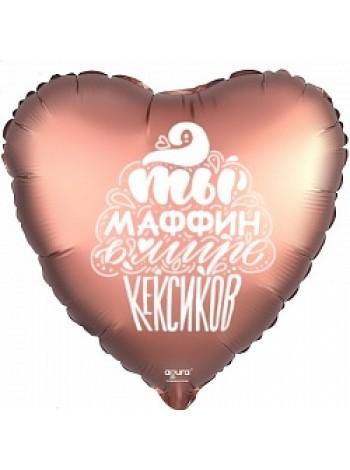 """Шар сердце """"Ты Маффин в мире кексиков"""""""