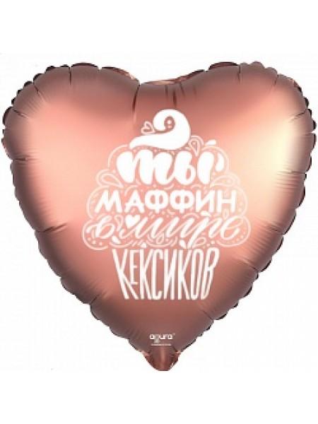 """Шар сердце """"Ты Маффин в мире кексиков"""" с гелием"""