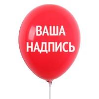 Шарик с гелием и Вашей надписью ( красный )