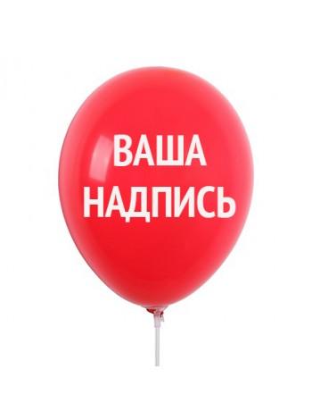 Красный шар с надписью
