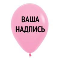 Розовый Шарик с индивидуальной надписью и гелием