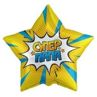 "Шар ""СУПЕР ПАПА"" с гелием 1 шт"