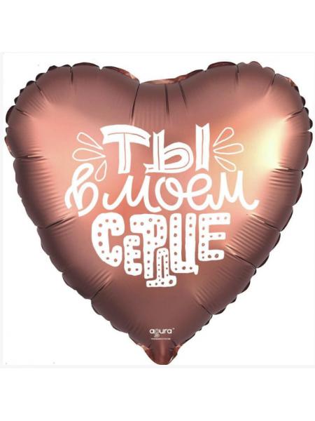 "Шар сердце ""Ты в моем сердце"" с гелием"