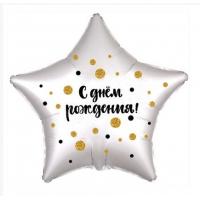 Шар звезда С Днем Рождения! (конфетти) с гелием