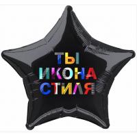 "Шар звезда ""Ты икона стиля"" с гелием"