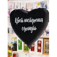 """Шар """"Цвет настроения сдох**уть"""""""