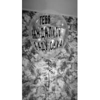 Прозрачный шарик с черными буквами 45 см