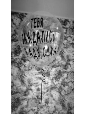 Прозрачный шар с черной надписью