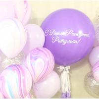 Фиолетовый большой шар с Вашей надписью 1 шт