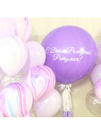 Фиолетовый шар гигант с Вашей надписью