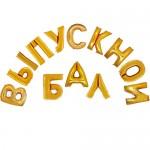 Воздушные шарики Русские Буквы