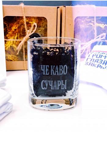 "Бокал для виски ""ЧЕ КАВО СУ**АРЫ"""