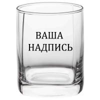 Стакан под виски с ВАШЕЙ ГРАВИРОВКОЙ
