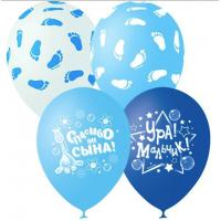 """Воздушные шарики с гелием """"Ура, мальчик!"""" 30 см"""