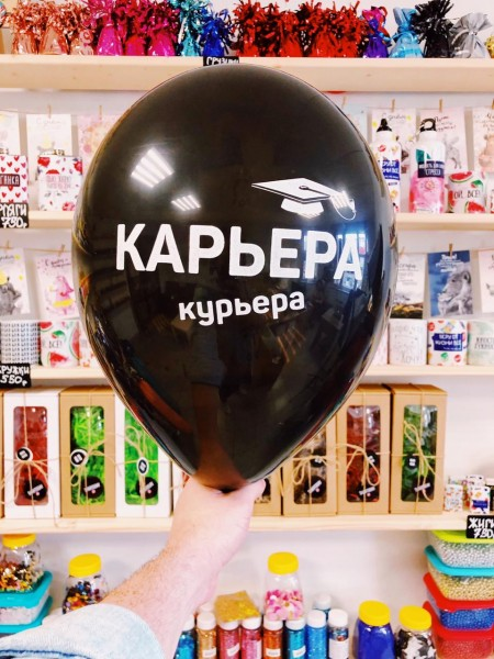 """Шар """"КАРЬЕРА КУРЬЕРА"""" с гелием"""